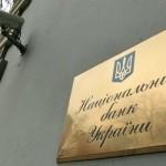 Голова Національного банку України оголосила про створення Ради фінансової стабільності