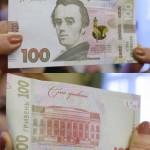 Нацбанк вводить в обіг оновлену 100-гривневу купюру