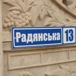 ЛЕНІН, GOODBYE,або Як перейменувати вулицю