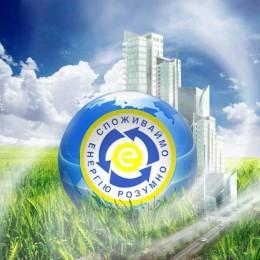 енергозбереження2