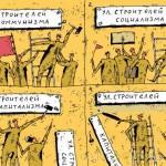 Декомунізація очима комуніста