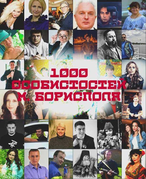 1000-особистостей
