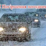 На Київщині очікується дощ з мокрим снігом