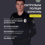 Патрульна поліція України запрошує на безстрокову службу на посаду інспектора патрульної поліції в місті Бориспіль.