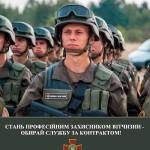 Міжнародний центр для Національної гвардії