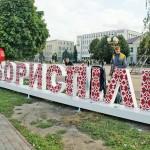 Бориспіль – я це люблю