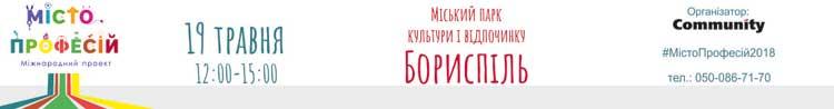 Борисполь-місто-професій