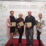 Четверо педагогів з Борисполя отримали «освітянські зірки»