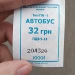 Подорожчання проїзду в дії: до Харківської – 26, до Лівобережної – 32