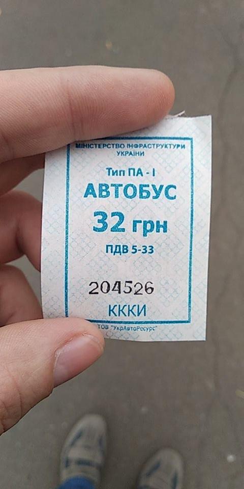 квиток на проїзд