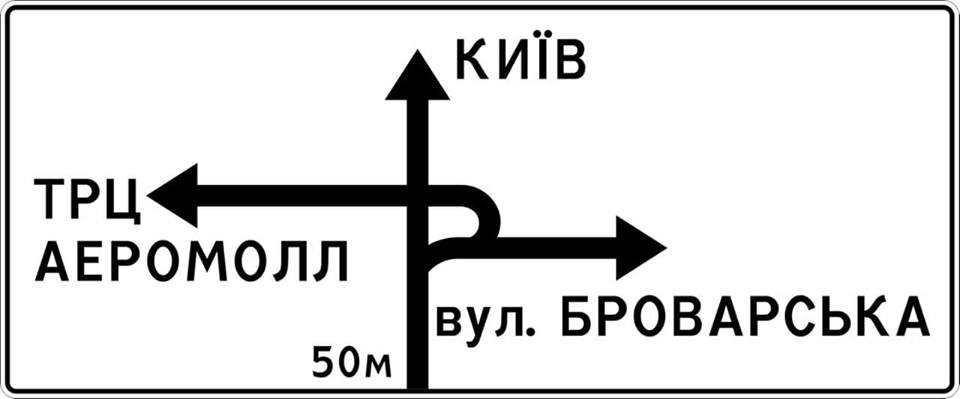 схема руху