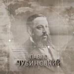 До Дня Незалежності вийшов ролик про Павла Чубинського – автора слів Гімну України