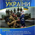 У Борисполі на Покрову вшановуватимуть захисників України