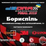 Найгучніші авто в Україні: Бориспіль прийматиме Фінал dBDRA Ukraine 2019