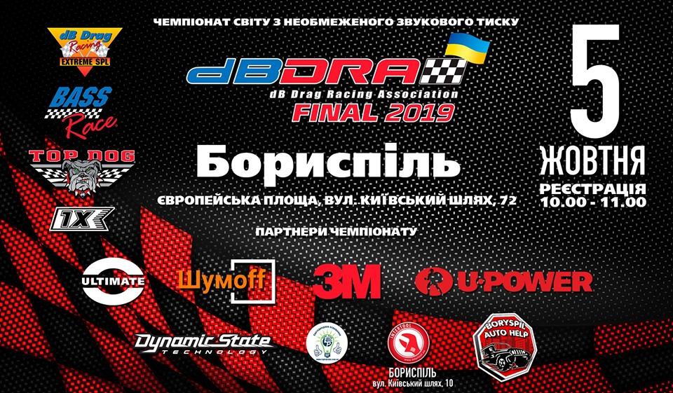найгучніші авто у Борисполі