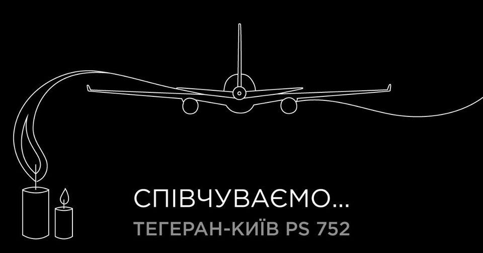Сквер пам'яті жертв авіакатастрофи (зображення)