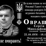 У Борисполі встановлять інформаційну дошку воїну АТО
