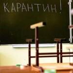 У Київській області відсьогодні карантин