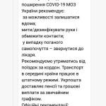 Українцям почали надходити смс-повідомлення від МОЗ