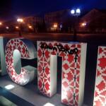 «Рекламою» наркотиків спаплюжили стелу «Я люблю Бориспіль»