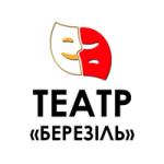 Бориспільський «Березіль» здобув низку нагород на театральному Інтернет-конкурсі