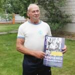 Петро Базюченко: «Спорт – моє хобі, бо я готував себе до трудової діяльності»