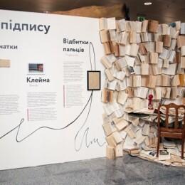 виставка сила підпису