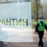 На Київщині, як і на території всієї країни, від 8 січня діють посилені карантинні обмеження