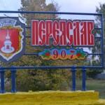 У школах Бориспільщини може з'явитися новий предмет