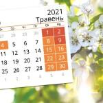 Травневі свята і вихідні: як відпочиватимемо у третьому весняному місяці