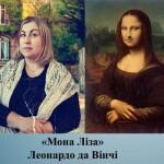 Бориспільські вчителі стали героями відомих картин